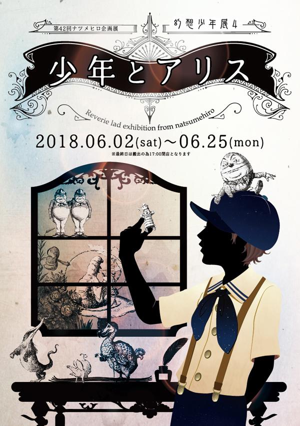 幻想少年展4