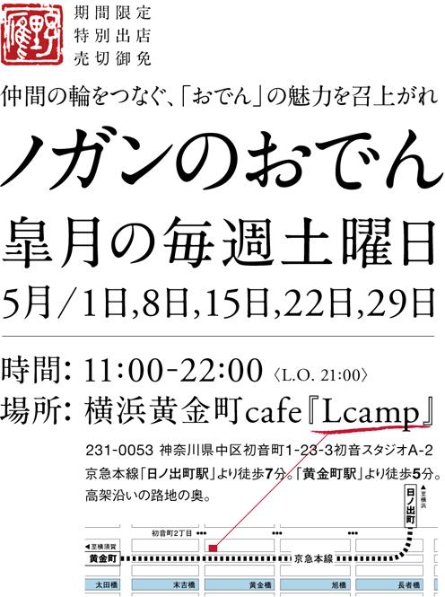 ノガンのおでん@横浜黄金町Lcamp