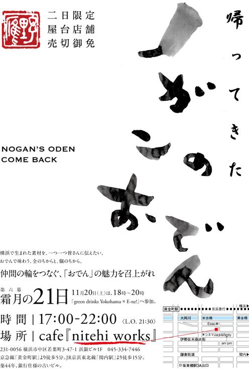 ノガンのおでん@黄金町nitehi works