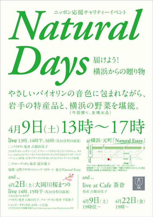 NaturalDays@元町Natural Essay