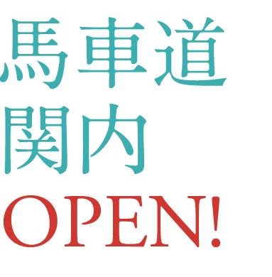 関内外OPEN!3_エリアプログラム