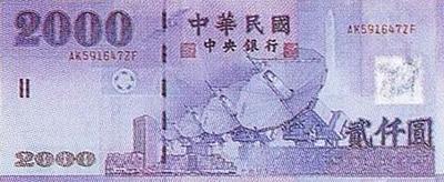 台湾2000圓