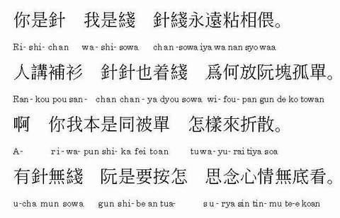台湾歌_針線情