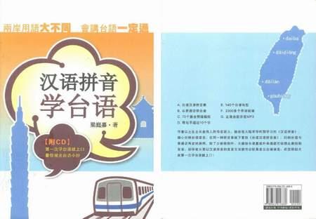 台湾語学習本