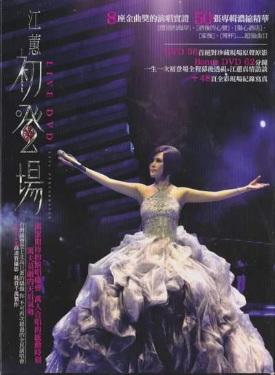 江惠コンサート