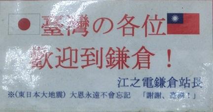 謝謝台湾_鎌倉3