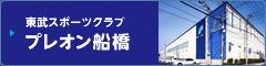 東武スポーツクラブ プレオン船橋