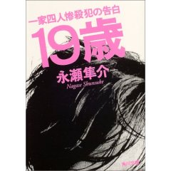 19sai