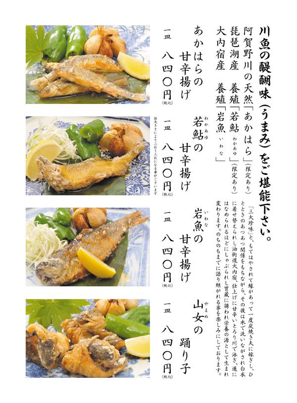川魚の醍醐味メニュー