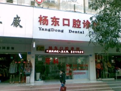 深センの歯科医