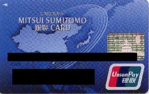 深センの銀行カード