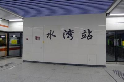 深セン地下鉄 2号線