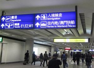 香港空港から深セン フェリー