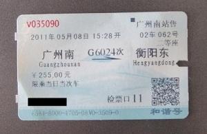 CRHチケット