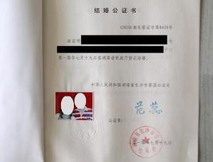 中国で結婚 公証書
