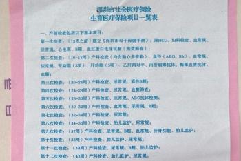 中国の出産検査