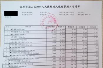 中国の出産費用