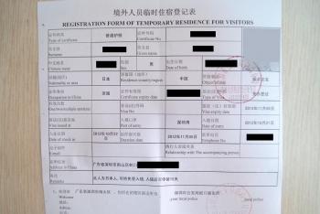 中国 臨時宿泊登記