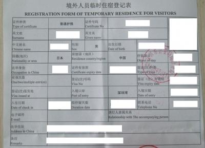 外国人臨時宿泊登記表