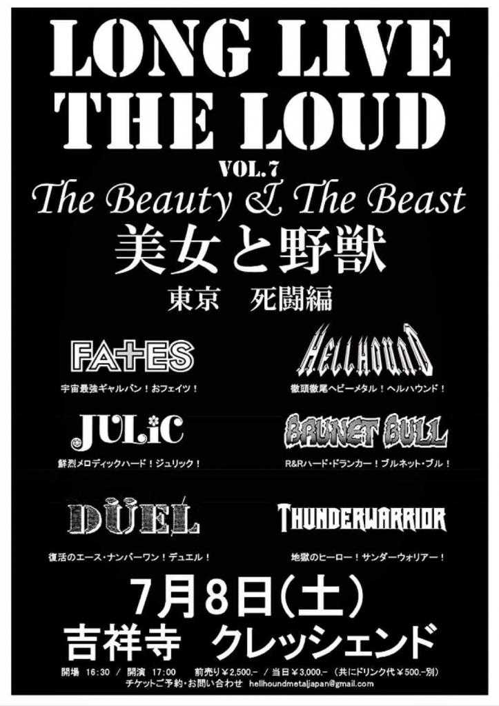 "HELLHOUND presents ""LONG LIVE THE LOUD"" vol.7 The Beauty & The Beast - 美女と野獣 : 東京 死闘編"