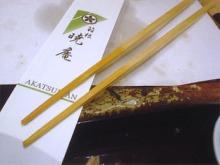 成城コルティ リサイクル 竹箸