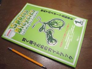 スポーツバイシクル1stバイヤーズガイド