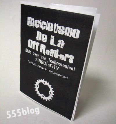 Bicicletismo De La Off Roaders フリーペーパー シングルスピードオフローダー 555nat.com ホロホロ日記