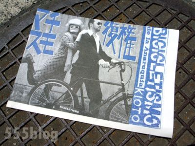 BICICLETISMO de la Anaruquia 2011夏号 ホロホロ日記 555nat.com
