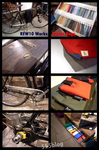 コゼバッグ REW10Works 2011展示会 555nat.com ホロホロ日記 ディグ&ライド