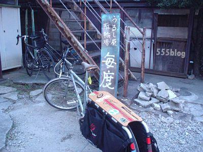 555nat.com ホロホロ日記 自転車 ロングテールバイク駐輪場 祖師ヶ谷大蔵商店街 うるし原