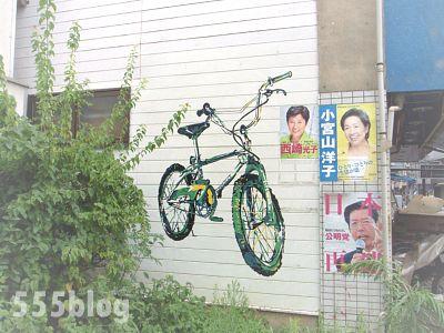 ホロホロ日記 555nat.com 世田谷祖師谷商店街名所 セキグチサイクル グラフィティ