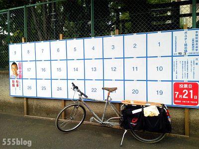 ホロホロ日記 555nat.com 2013参議院選挙ポスター貼りボランティアとロングテールバイク(自転車)1