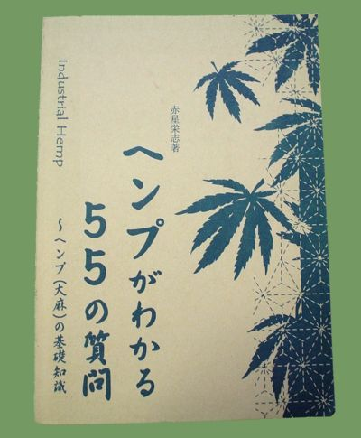 ホロホロ日記 555nat.com hemp 大麻 ヘンプがわかる55の質問〜ヘンプ(大麻)の基礎知識 赤星栄志 白猫屋ヘンプ100%サイクルキャップ