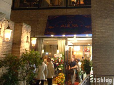 ホロホロ日記 555nat.com AHILYA アヒリヤ青山店 オープン 2014.8.22 インド料理 ベジ・ビリヤニ ダールカレー
