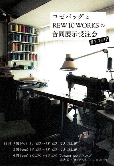 ホロホロ日記 555nat.com コゼバッグとREW10WORKSの2014合同展示受注会