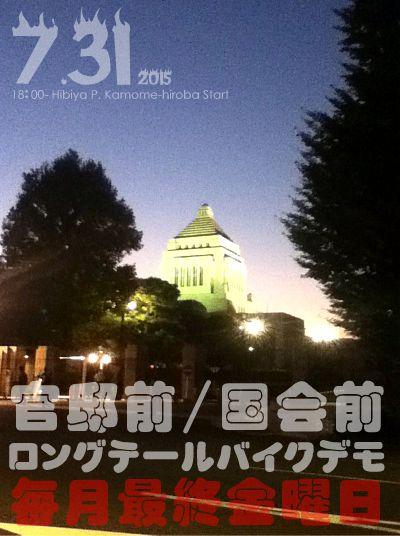ホロホロ日記 555nat.com 官邸前国会前ロングテールバイクデモ 2015.7.31 告知