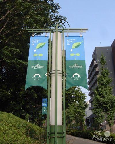 ホロホロ日記 555nat.com  アップサイクル リサイクル ゲートシティ大崎 フラッグのポール 繰り返し使用中のフラッグ