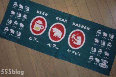 ホロホロ日記 555nat.com アップサイクル 注染手ぬぐい Beer Bear Baeren ベアレン サイクルキャップ Cyclecap cyclingcap 裁断前