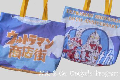 ホロホロ日記 555nat.com upcycle 祖師谷商店街 ウルトラマン商店街 10周年フラッグ アップサイクル バッグ 完成品 2016年