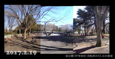 ホロホロ日記 555nat.com kinuta 砧公園親子自転車みだしなみ教室 2017.2.19