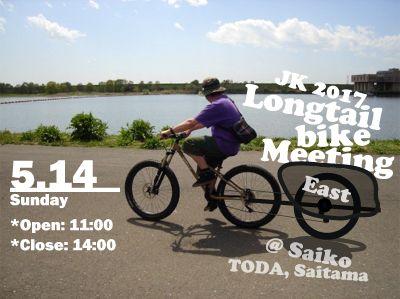 ホロホロ日記 555nat.com longtailbike life 2017 ロングテールバイク・ミーティング 告知