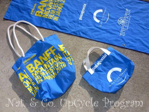 ホロホロ日記 555nat.com バンフ映画祭2016バナーのリサイクル upcycle recycle リサイクルバッグ2017 アップサイクル (2)