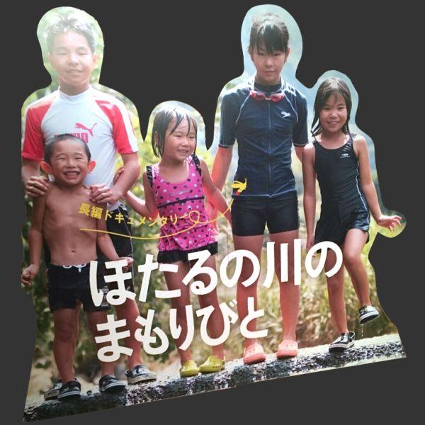 ホロホロ日記 555nat.com 555blog 映画 ほたるの川のまもりびと 石木ダム 建設反対 市民活動 ダム建設問題