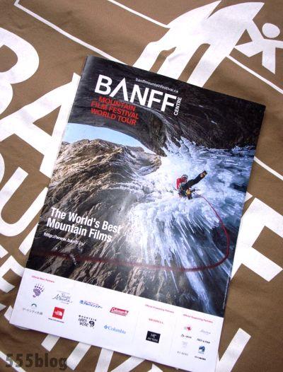 ホロホロ日記 555nat.com 555blog 2018 バンフ映画祭 東京会場 ゲートシティ大崎 バンフ・マウンテン・フィルム・フェスティバル・ワールドツアー Banff Mountain Film Festival World Tour 2018