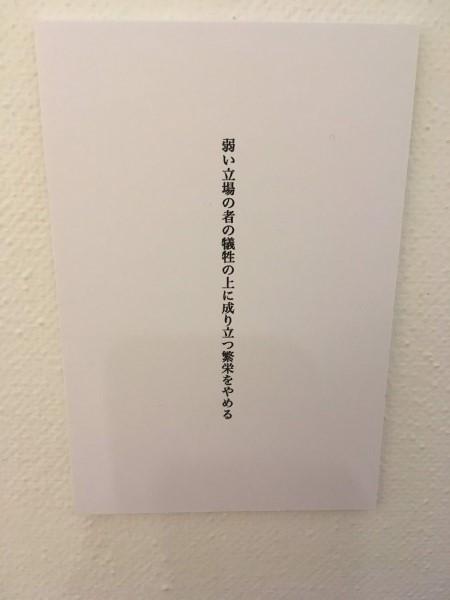 黒塚直子展 2019 怖い夢を見ないために (3) 555blog 555nat ホロホロ日記