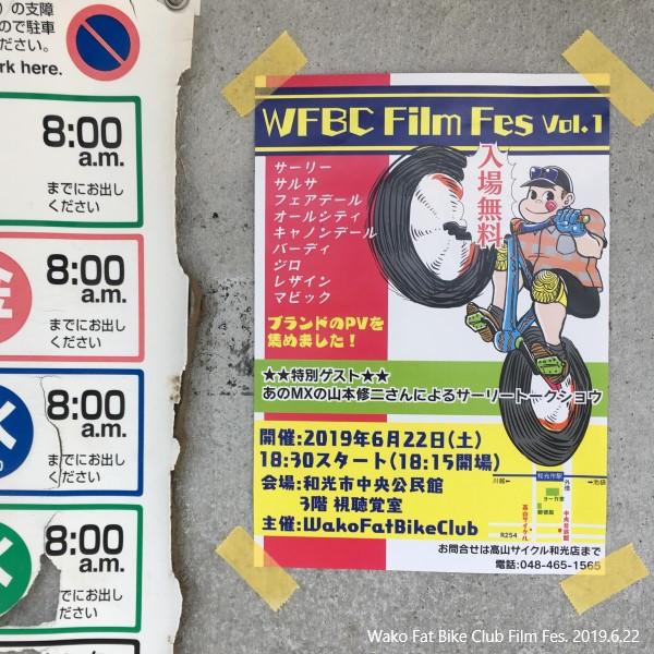 和光ファットバイククラブ 第1回PVフィルムフェスティバル 2019(1)ホロホロ日記 555blog