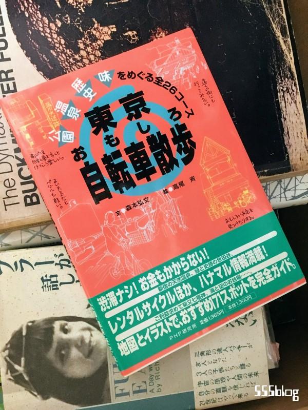 東京おもしろ自転車散歩 アマゾン古本ストア 公園 温泉 歴史 味 サイクリング ガイド(2) 555blog 555nat ホロホロ日記