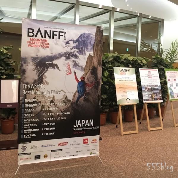 バンフ映画祭2019東京会場 ゲートシティ大崎 ホロホロ日記 555nat.com