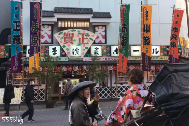 お正月 寄席 浅草演芸ホール Nat. & Co. 2020年 555blog 555nat ホロホロ日記