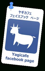 ヤギカフェ・フェイスブックページ